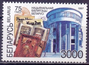 Belarus. 1997. 235. Library architecture. MNH.