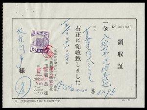 rk03 Ryukyu Islands Revenue, Scott #R19 on receipt document