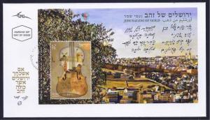 ISRAEL STAMPS  2018 JERUSALEM OF GOLD SHEET ON FDC  VIOLIN