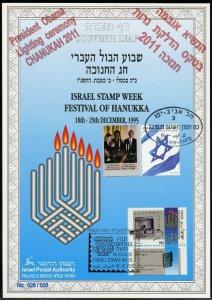 ISRAEL CARMEL #205  SOUVENIR LEAF OV'PTD HEB/ENG OBAMA HANNUKAH CANDLE LIGHTING