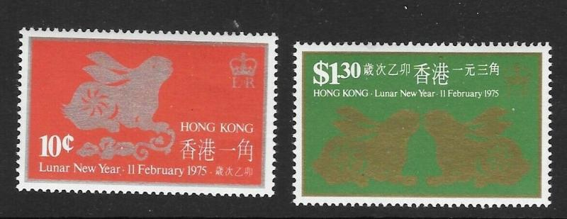 HONG KONG SG325/6 1975 CHINESE NEW YEAR (YEAR OF THE HARE) NO WMK MNH