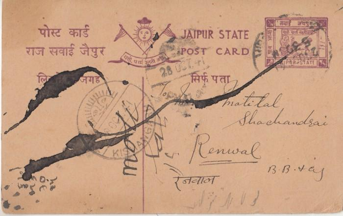 Jaipur State India  1941  -  1/4A  Chariot  Postcard  Used      01505