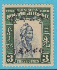 NORTH BORNEO N18 JAPANESE OCCUPATION MINT NEVER HINGED OG  NO FAULTS EXTRA  FINE