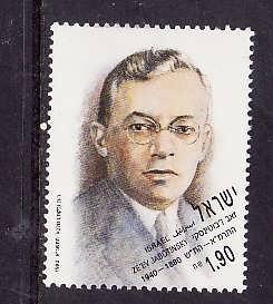 Israel-Sc#1071 -unused NH set-Zionist Leader-1990-