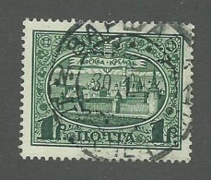 1913 Russia Scott Catalog Number 101 Used