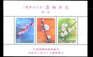 Commemorative Flower Stamps 1988, Republic of China Sc 2618a MNH