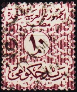 Egypt. 1958 10m S.G.O571 Fine Used