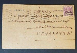 1926 Jaffna Devakottai Ceylon World Wide Vintage Cover