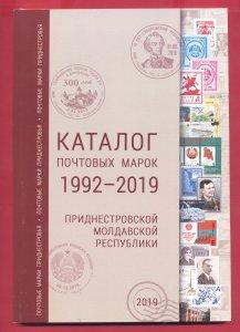 TRANSNISTRIA PRIDNESTROVIE PMR DMR 1992-2019 Post Stamps Catalogue