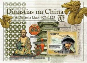 Guinea-Bissau - China's Liao Dynasty Stamp S/S  GB10526y-15