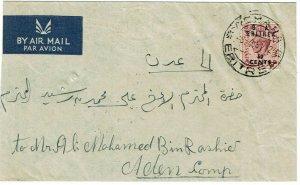 M. E. F. (Eritrea) 1951 Asmara Stempel Auf Luftpost Abdeckung To Aden Camp, Luft