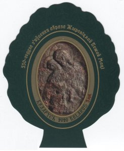 2020 Belarus Bb 550th Anniversary of the Icon of the Mother of God of Zhirovichi