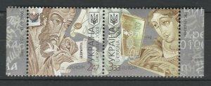 Ukraine 2008 CEPT Europa 2 MNH stamps