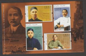 Hong Kong 150th Anniversary Birth Dr SUN Yat-sen souvenir sheet MNH 2016