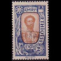 ETHIOPIA 1925 - Scott# J54 Prince 2g LH