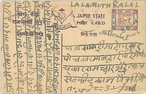 INDIA JAIPUR -  POSTAL HISTORY:  POSTAL STATIONERY