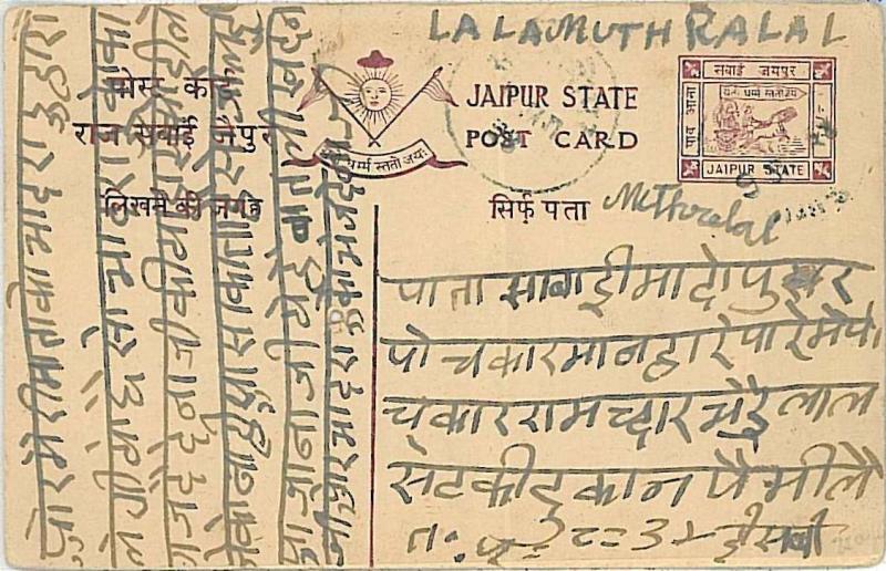 INDIA JAIPUR -  POSTAL HISTORY:  POSTAL STATIONERY