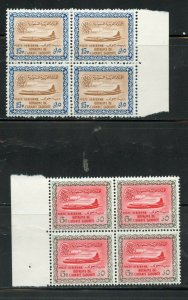 SAUDI ARABIA SCOTT# C9, C16  MINT NEVER HINGED MARGIN BLOCKS OF FOUR AS SHOWN