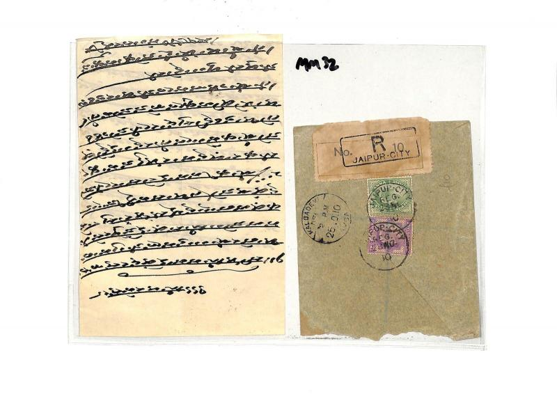 MM32 1910 India Jaipur City Cover Plus Contents {samwells-covers}