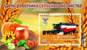 Stamps Ukraine (local) 2019 - Day of the agricultural worker. Block