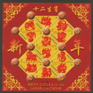 Grenada Sc# 3801 MNH Chinese Lunar Calendar (M/S)
