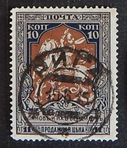 Rare, USSR, 1925, Fee Stamps - Russia Postage Stamps Surcharged, (1982-Т)