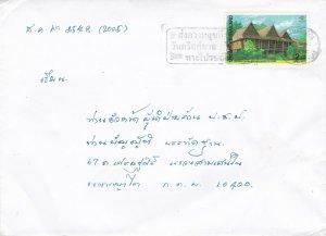 BD922) Thailand cover bearing: Multicolour 2 BAHT Northern Region Thai House. $6
