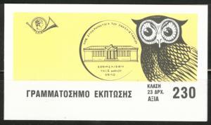 GREECE Scott 1595 Booklet Pane of 10 MNH** 1987 Hellas 1768