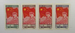PRC China SC #1L150-153 Reprints MH stamps