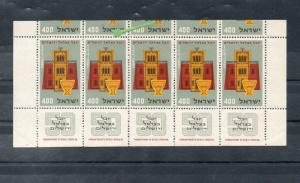 Israel Scott #127e Sheetlet With Added Upper Part of Stamps Perforated MNH!!