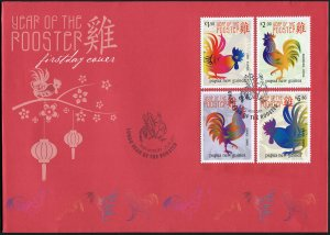 Papua New Guinea. 2017. Year of the Rooster 2 (Mint) First Day Cover