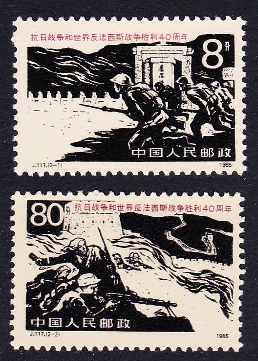 China 40th Anniversary of Victory over Japan 2v SG#3406-3407 SC#2003-2004
