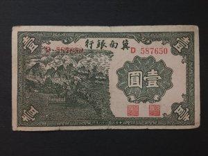 China banknote,  Genuine,  List 1831