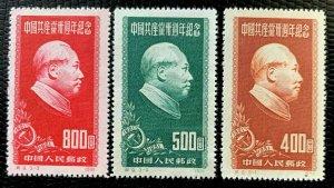 1951 China Stamps C9 SC#105-107 Chairman Mao tse-Tung Full Set Mint NH