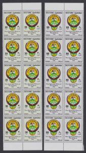 Kuwait 1st Arab Gulf Social Week 2v Strips of 10 stamps SG#1072-1073 SC#985-986