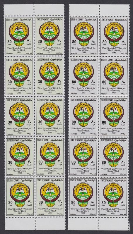 Kuwait 1st Arab Gulf Social Week 2v Strips of 10 stamps SG#1072-1073 SC#985-986