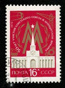1972 USSR - DDR 16Kop (TS-205)