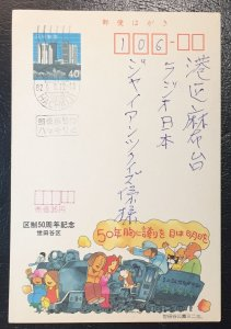 Japan (c1981) 40y Train Ride Postal Card (Used)