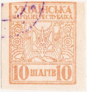 UKRAINE - 1918 - Mi.1 10 Shahis yellow-brown, imperf - VFU