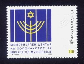 Macedonia Sc# 555 MNH Holocaust Memorial Center