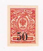Siberia #8 MH On Stamps of 1917 Imperf (S0200)