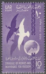 Egypt #446 F-VF Unused (V2341)