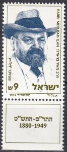 Israel #855  MNH  With Tabs (V4524)