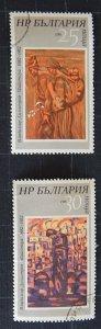 Bulgaria, Art, №1151-T