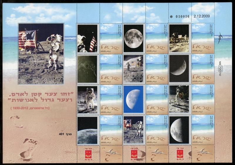 ISRAEL NEIL ARMSTRONG MOON LANDING BLUE/WHITE   SHEET II  MINT NH
