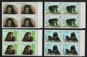 Laos WWF Sun Bear 4 Corner Blocks with margins SG#1396-1399 SC#1174-1177