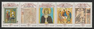1991 Russia (USSR) Scott Catalog Number 6008a Strip of Five