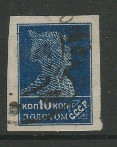 Russia 1923-24 10k Imperf Litho F Used A4P55F42