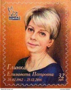 LUGANSK - 2017 - Dr. Liza - Imperf Stamp -  Mint Never Hinged