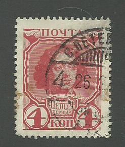 1913 Russia Scott Catalog Number 91 Used